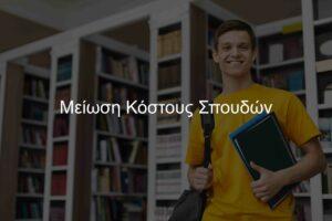 Σπουδές στην Αγγλία 5