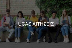 Σπουδές στην Αγγλία 7
